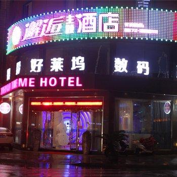 邂逅主题酒店南浔古镇店图片0