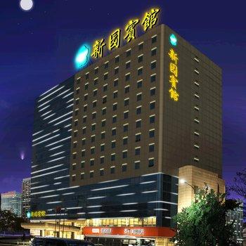 宁波新园宾馆