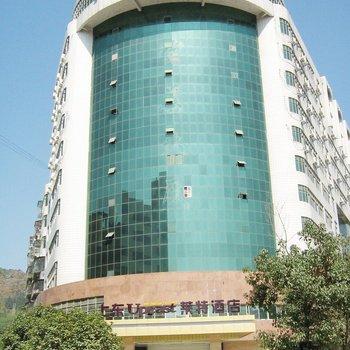 南丹上东莱特商务酒店(河池)