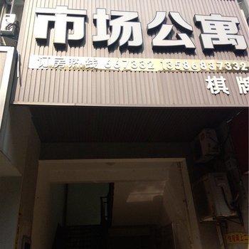 宁波市场公寓图片22