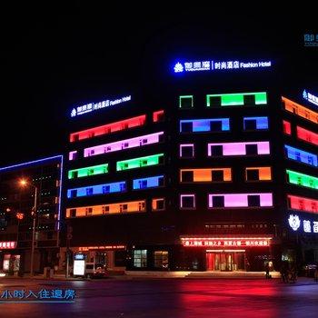 银川御泉湾时尚酒店