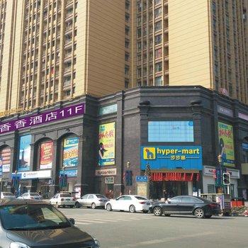 成都梦香香酒店(龙城国际步步高店)