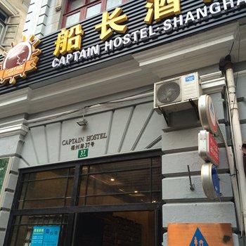 上海船长青年酒店(福州路店)图片0