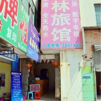 南宁福林旅馆