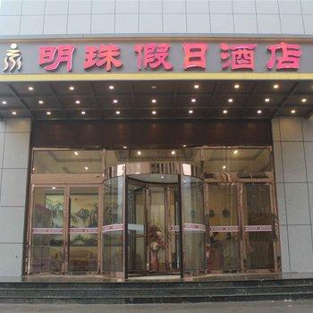 临沂明珠假日酒店(兰陵店)