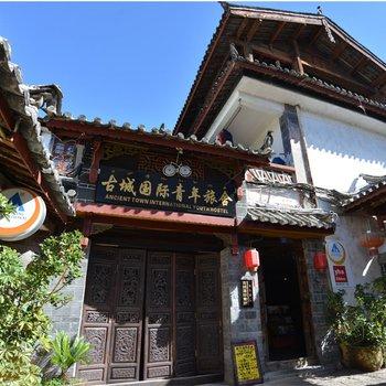 丽江古城国际青年旅舍图片11