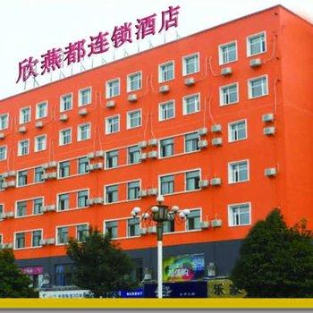 北京欣燕都酒店连锁(密云鼓楼大街店)