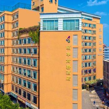 昆明颐华国际商务酒店