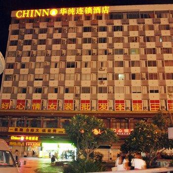 福州华纯连锁酒店(古街店)