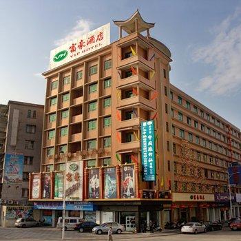 开平富豪酒店