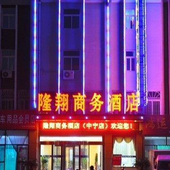 隆翔连锁酒店(中宁店)