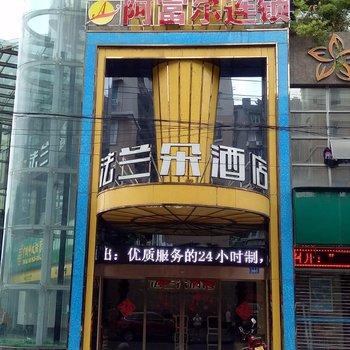 内江法兰朵酒店