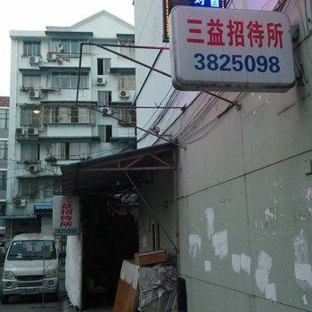 芜湖三益旅社