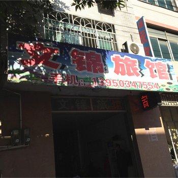 福州闽清白中文锦旅馆