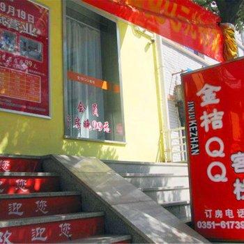 太原金桔QQ客栈(千峰南路店)图片0