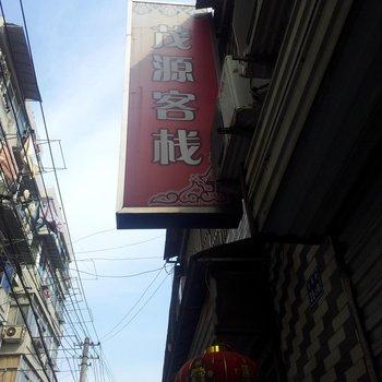 南京茂源客栈图片18