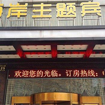 九江海岸主题宾馆图片3