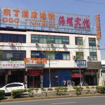 布丁酒店(常州金坛汽车东站店)