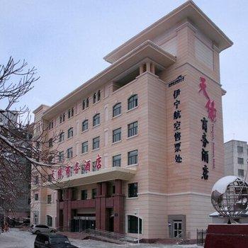 伊宁市天缘商务酒店