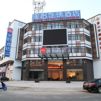 尚客优骏怡连锁酒店(黄山屯溪汽车站店)