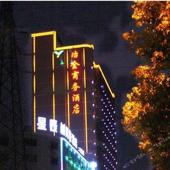 南昌冶金商务酒店(火车站)