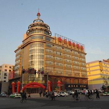 齐齐哈尔金汇商务酒店