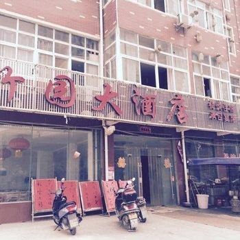 孝昌竹园大酒店酒店提供图片