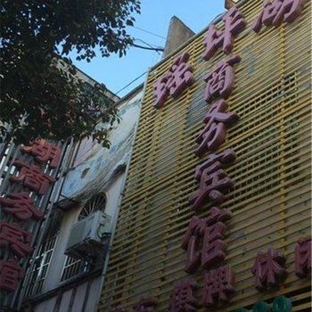 抚州瑶坪湖商务宾馆