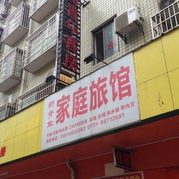 长沙新青年旅馆图片9