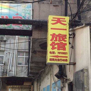 沧州天一旅馆