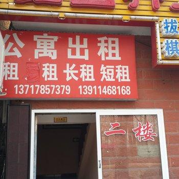 北京和利公寓图片7