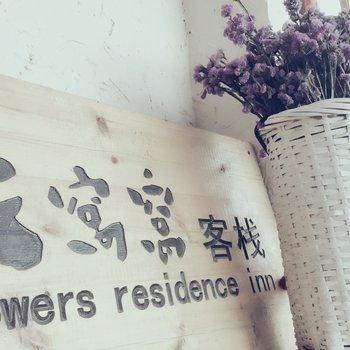 元阳花窝窝客栈一号店图片2