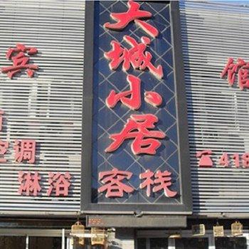 锦州大城小居客栈图片5