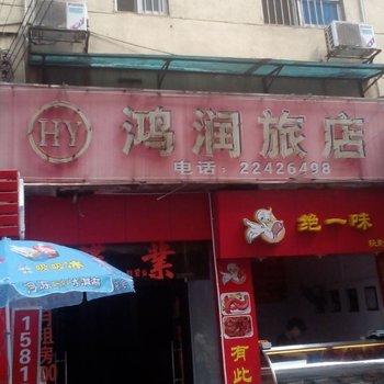东莞市鸿润旅店