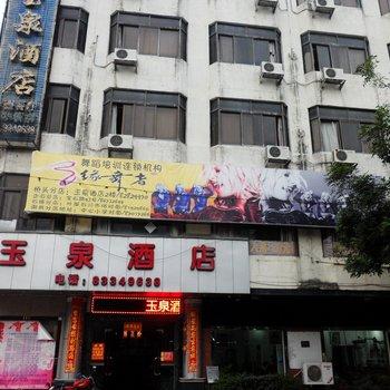东莞桥头玉泉酒店