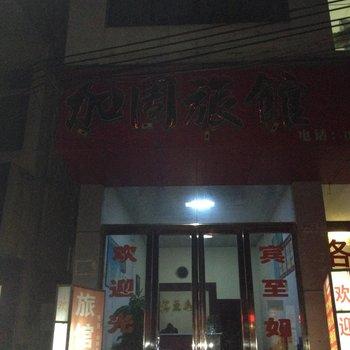 平坝加周旅馆
