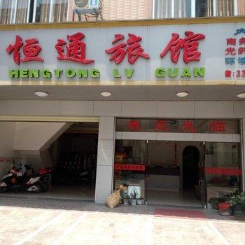 桂平恒通旅馆