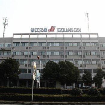 锦江之星(吴江经济开发区店)图片