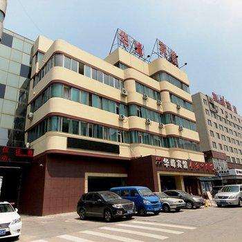 沈阳华峰宾馆