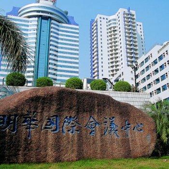 深圳明华国际会议中心