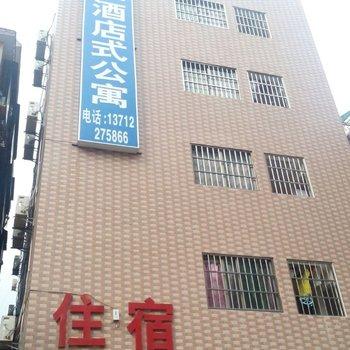东莞市胜和公寓