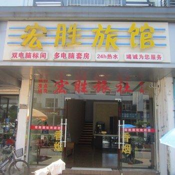 徽州宏胜旅馆