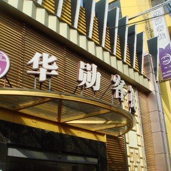上海华勋客栈(环城店)图片0