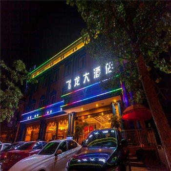 崇州拉菲飞龙酒店