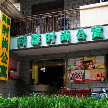武汉问馨情侣公寓(光谷地铁站店)图片5