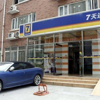 7天连锁酒店(北京方庄店)