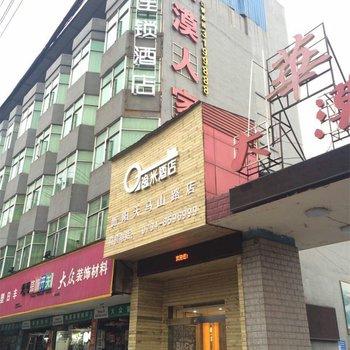 衡阳逸米酒店