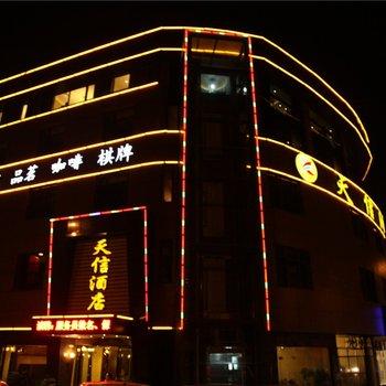成都天信酒店(新都区新繁镇)