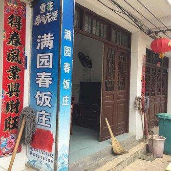 武汉满园农家乐住宿图片8
