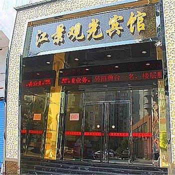 九江江景观光宾馆